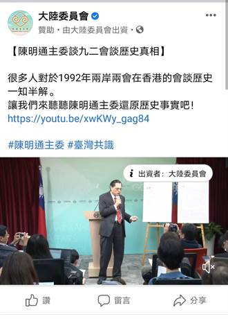 快評》陸委會臉書買廣告 馬習周年搶話語權