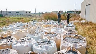 租地爽賺400萬 竟堆數千噸有毒廢棄物