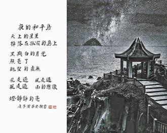 黃華安影詩書 分享歲月靜好