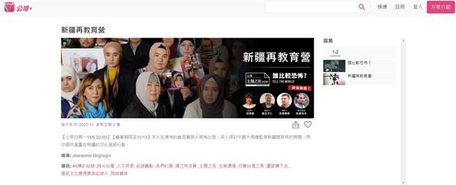 公視招牌節目「主題之夜」,原主持人蔡詩萍因討論「新疆再教育營」的政治立場不對而被撤換,公視官網已顯示,主持人已換為資深駐美記者范琪斐。(翻攝公視/李侑珊台北傳真)