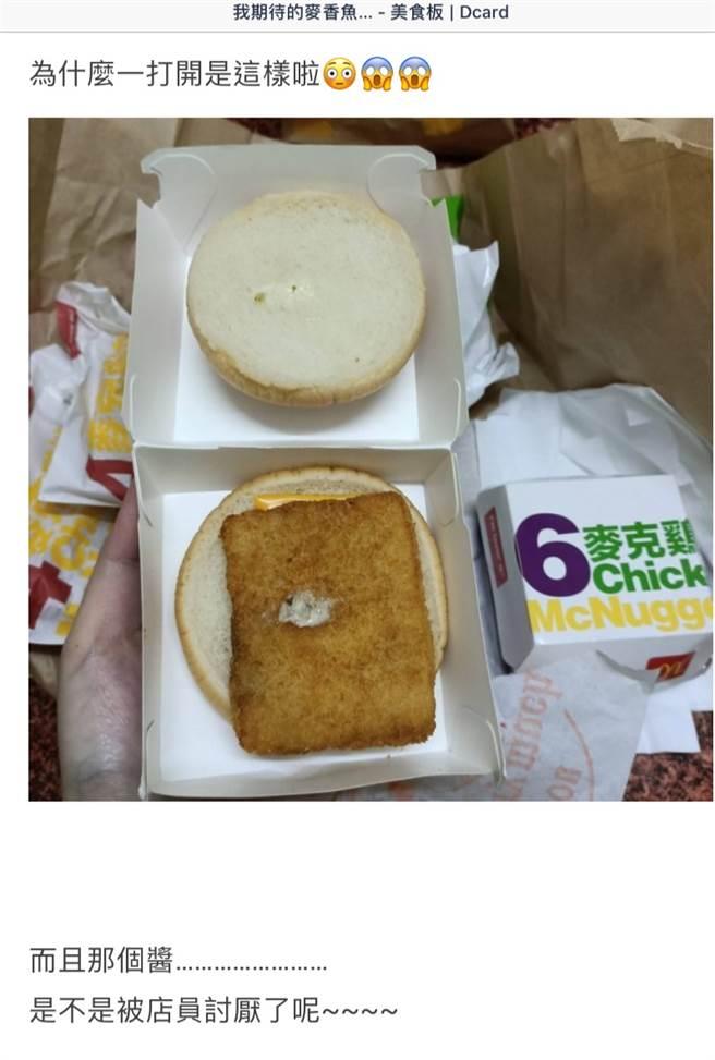 女網友貼出自己在麥當勞買到的麥香魚漢堡,但上頭的塔塔醬卻少的可憐。(圖擷取自Dcard)