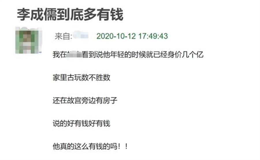 网友发问李成儒是否真的很有钱。(图/翻摄自微博)