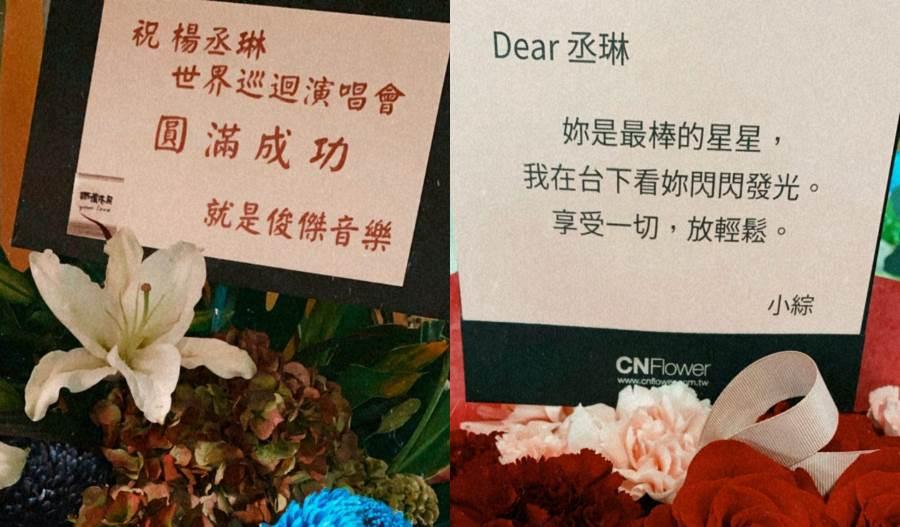 郑元畅和林俊杰也送上花篮。(图/翻摄自杨丞琳IG)