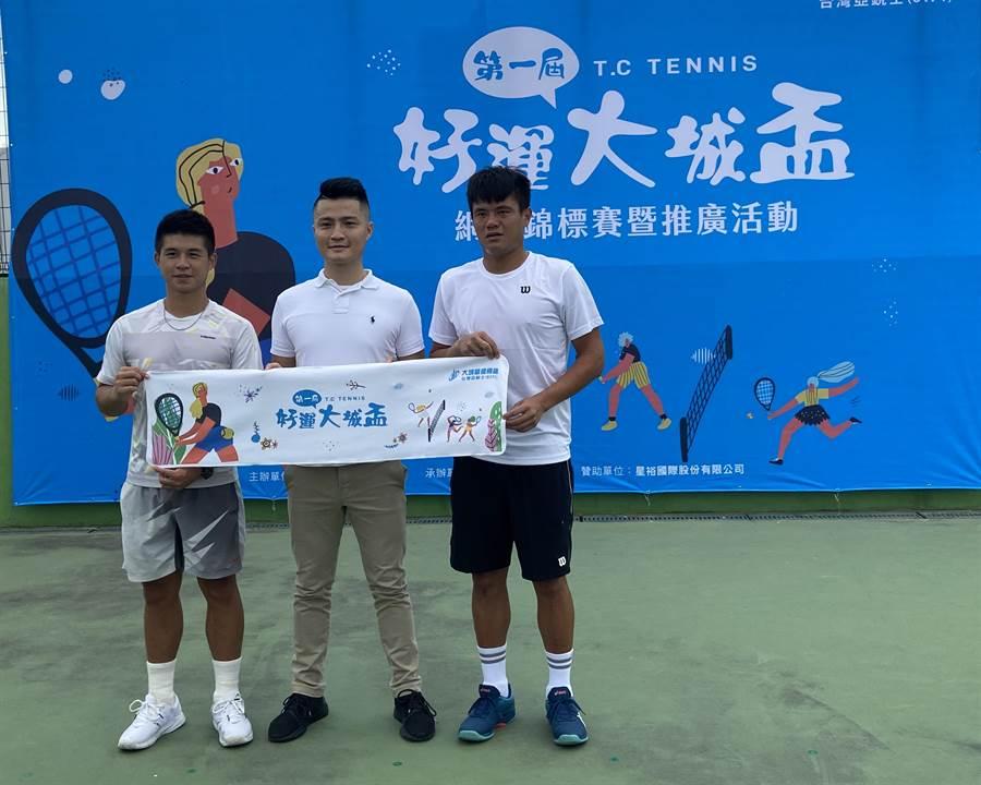 第一屆好運大城盃網球錦標賽暨推廣活動,今日台中國際網球中心登場。(盧金足攝)
