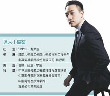 職場達人-創贏勞基顧問股份有限公司執行長 徐睿甫軍官變創業家 經驗變成功養分