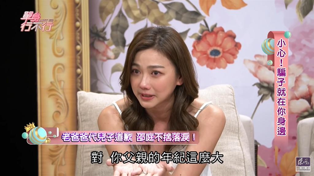 邵庭談到朋友老父親出來道歉時 哽咽落淚 (圖/ 翻攝自單身行不行YouTube)