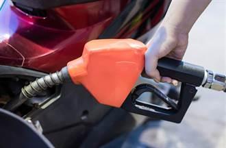 國際油價上漲 汽、柴油小漲0.1元