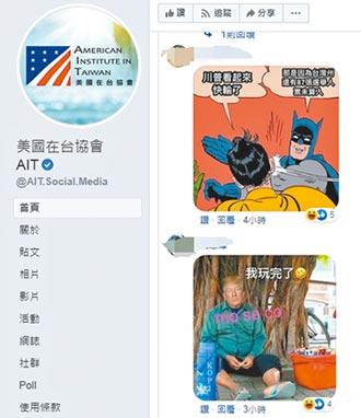 川粉灌AIT臉書 外交部稱機器人帳號