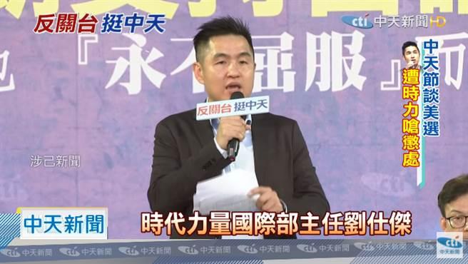 時代力量國際部主任劉仕傑上中天節目談論美國大選,竟遭黨內開鍘。(圖/中天新聞畫面)