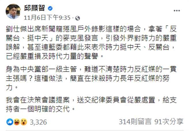 時力立院黨團總召邱顯智在臉書怒轟劉仕傑。(圖/摘自邱顯智臉書)