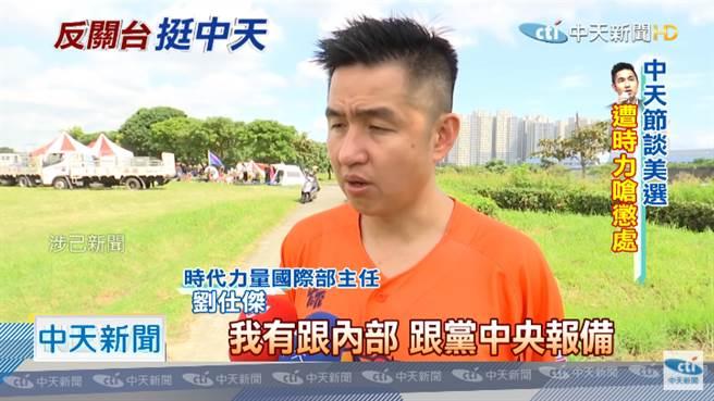 劉仕傑表示,上節目前有先跟黨中央報備。(圖/中天新聞畫面)
