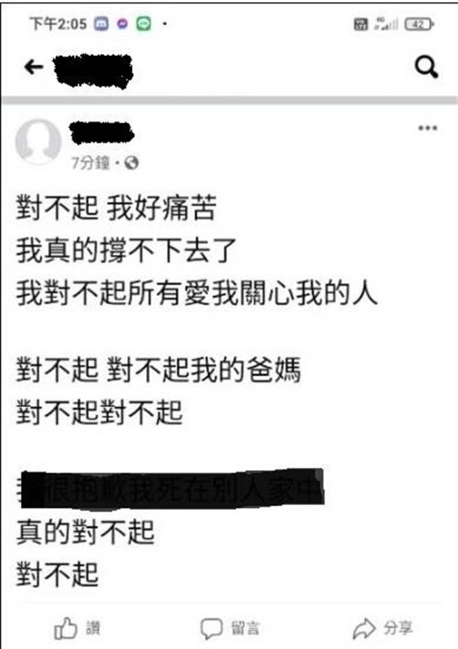 女大生曾在臉書發文疑似想不開。(高市警方提供/柯宗緯高雄傳真)