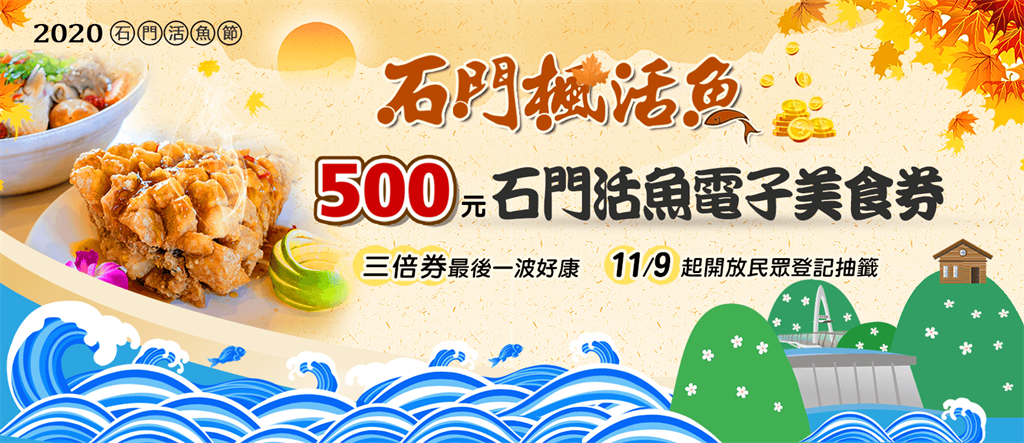 3300組500元石門活魚電子美食券免費抽。(觀旅局提供/蔡依珍桃園傳真)
