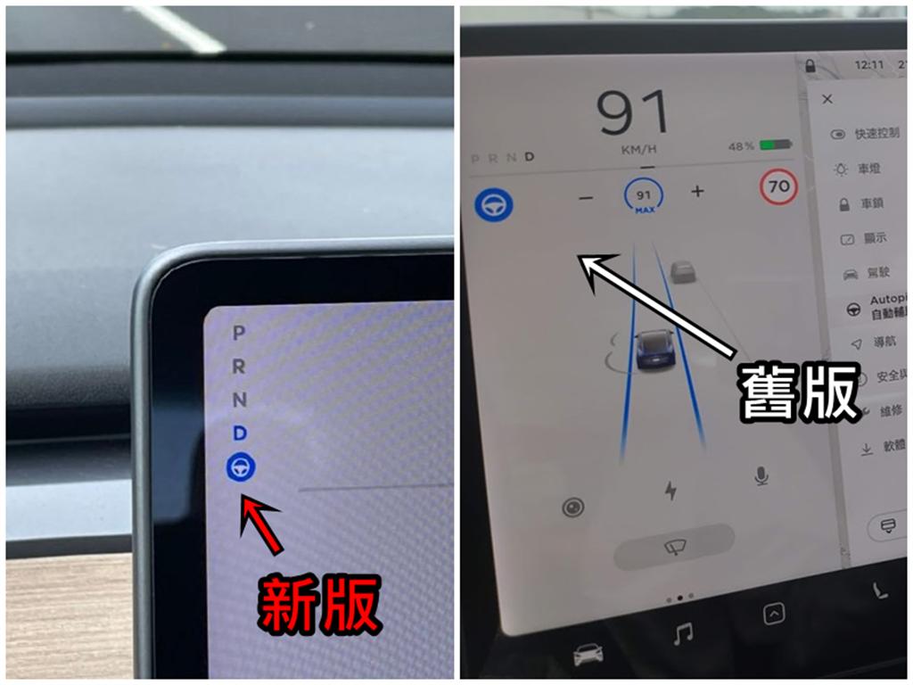 特斯拉新版介面已將 Autopilot 圖示提升到與檔位並列,給予駕駛更明確的狀態指引