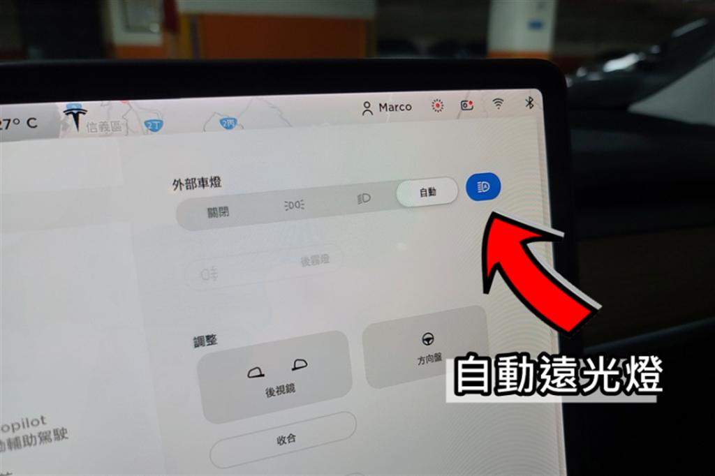 特斯拉 2020.44 版軟體更新讓自動遠光燈控制更方便