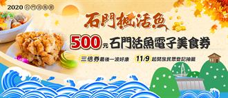 秋遊石門品活魚 3300組500元美食券免費抽