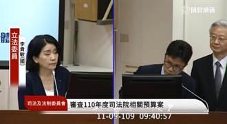 司法院招攬萬國法律事務所人員 李貴敏:以後萬國的案子都會判勝訴?