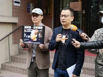 關西機場事件羅智強挨告 要求謝長廷上法庭對質