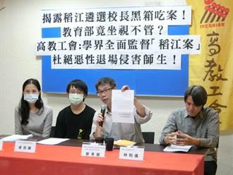 稻江管理學院代理校長違法逾期 遭批遴選校長「黑箱吃案」