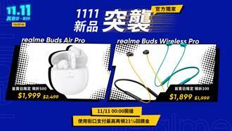 realme 雙11新品出擊 兩款降噪耳機新品等你入手
