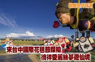 來台中國際花毯節探險 徜徉愛麗絲夢遊仙境