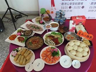 小吃宴升級鹿溪宴菜色出爐 兩天450桌擺師傅「手路菜」