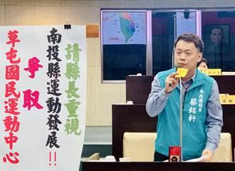 議員建議設國民運動中心 林明溱擔心變蚊子館