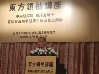 楊泮池:新冠不走但不毒 改變觀念與其共存