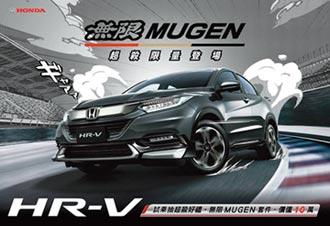 HR-V MUGEN全車套件 限量登場