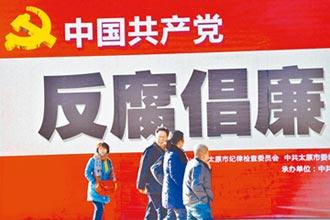 中共反腐新招 5千官員投案