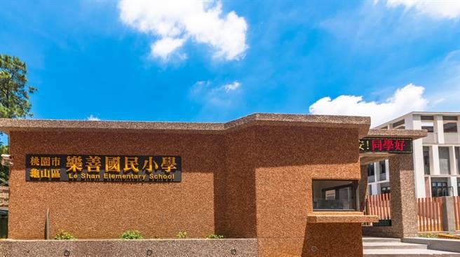 學區為樂善國小,新建校舍設備新穎。(圖/業者提供)