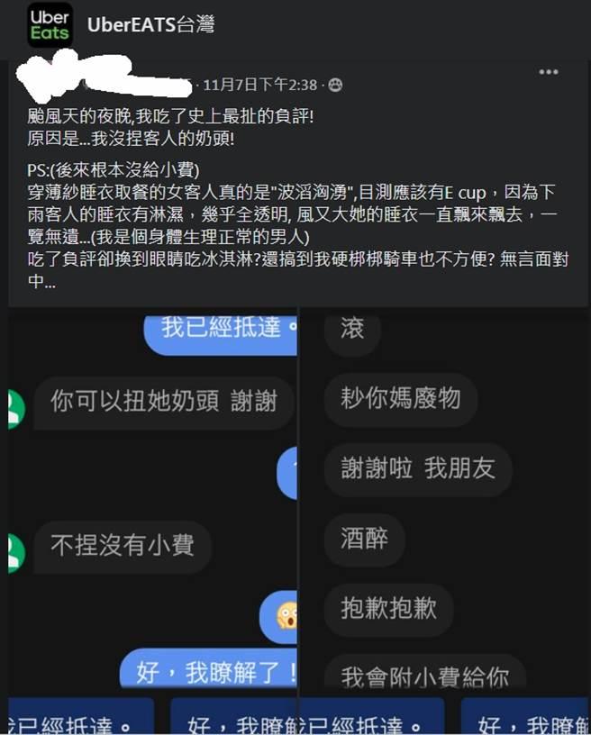 外送員抱怨在颱風夜了吃了史上最扯負評。(翻攝自臉書「UberEATS台灣」)