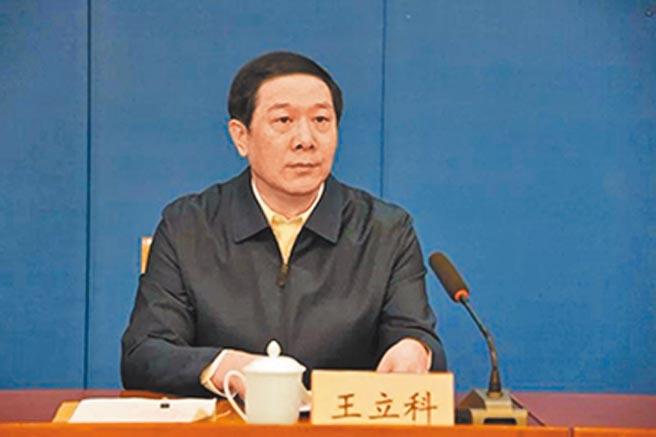 原江蘇省委常委兼政法委書記王立科主動投案。(取自人民網)