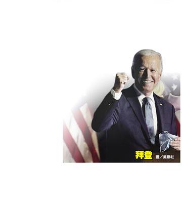拜登當選美國總統 台股5族群 各領風騷