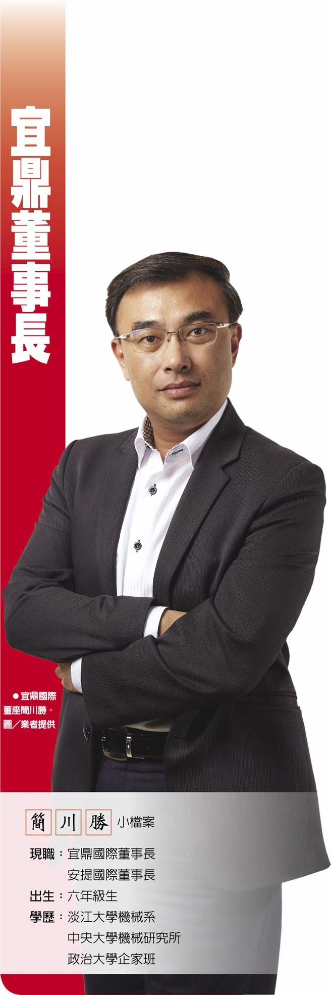 宜鼎國際董座簡川勝。圖/業者提供
