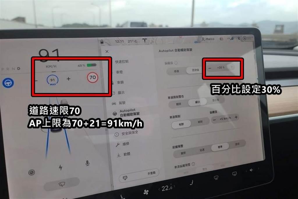 特斯拉 AP 定速偏離值百分比新功能:比道路速限再高 30%,高速與平面使用有別