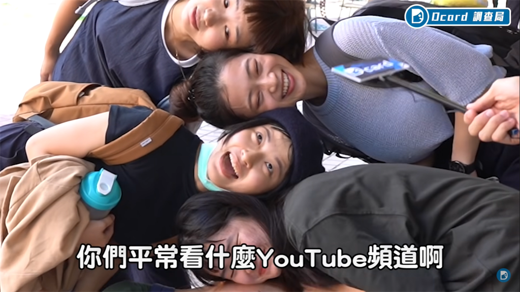 YouTube 與 Dcard 一起進行「『年輕人,你在看什麼?』YouTube 閱聽習慣調查」。(YouTube提供/黃慧雯台北傳真)