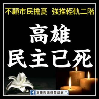 陳其邁宣布輕軌復工 藍議員:高雄民主已死