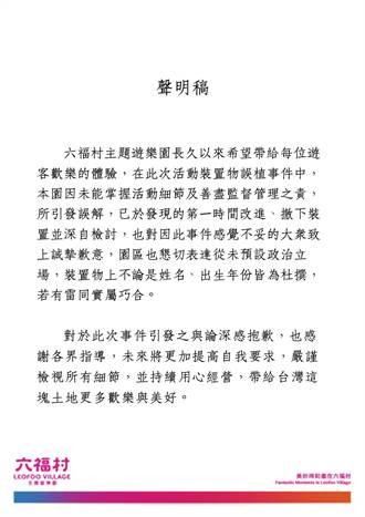 六福村萬聖節裝置「咒川普」? 園方急發聲明道歉撤下