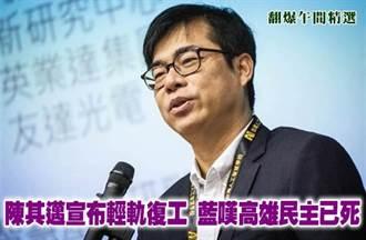 陳其邁宣布輕軌復工 藍嘆高雄民主已死