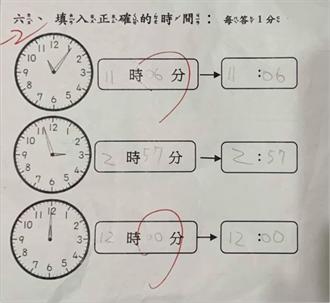 國小數學「11時06分」哪裡錯?網傻眼:看超久