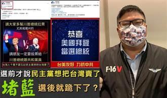 1450秀下限 王鴻薇批民進黨:不要再用網軍、梗圖治國