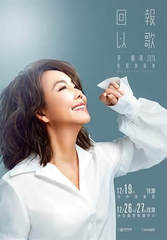 辛曉琪12月3場演唱會 國台粵英大全餐備戰