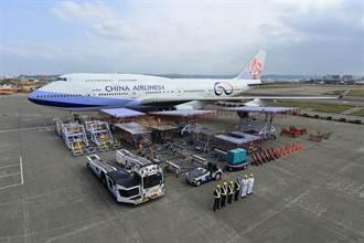 華航最後4架巨無霸747客機 明年首季走入歷史