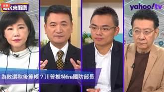 川普開除國防部長 藍委:秋後算帳意味