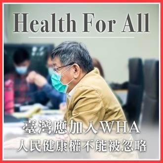 陸阻台參與WHA 柯:別再政治凌駕健康和人權