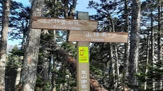 遠傳「加山計劃」挺進玉山國家公園