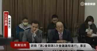 藍營要求蘇揆為萊豬進口道歉 柯建銘反批是為蔣萬安選台北市長