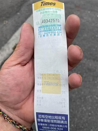 台南網友誤闖「最貴停車場」 一看金額大呼:買了一個教訓..
