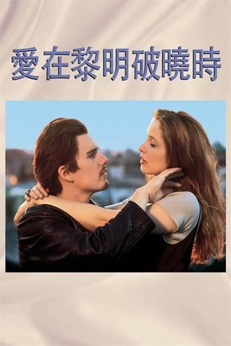 《愛在黎明破曉時》25週年 愛情三部曲重返大銀幕